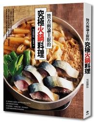 【贊否兩論】主廚的究極火鍋料理-cover