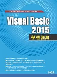Visual Basic 2015 學習經典-cover