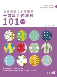 創造屬於自己的圖案:平面設計師嚴選101素材-cover