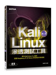 Kali Linux 滲透測試工具, 2/e-cover