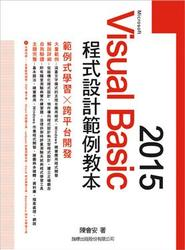 Microsoft Visual Basic 2015 程式設計範例教本-cover