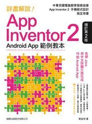 詳盡解說! App Inventor 2 Android App 範例教本 增訂第2版-cover