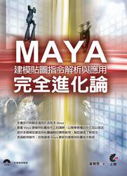 Maya完全進化論-建模貼圖指令解析與應用-cover