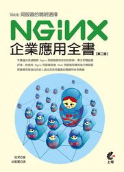 Web 伺服器的聰明選擇:Nginx 企業應用全書(第二版)-cover