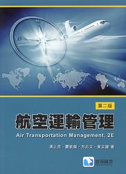 航空運輸管理, 2/e-cover