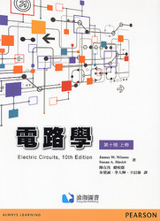 電路學 (上), 10/e (Nilsson: Electric Circuits, 10/e)-cover