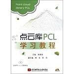 點雲庫PCL學習教程-cover