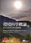 環境科學概論 : 結合全球與在地永續發展, 6/e (Cunningham : Principles of Environmental Science Companion Site, 6/e)-cover
