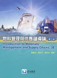 物料管理與供應鏈導論, 3/e-cover