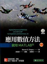 應用數值方法 : 使用 MATLAB, 3/e (Chapra: 3/e)-cover