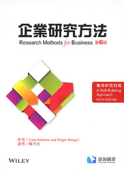 企業研究方法, 6/e (Sekaran: Research Methods for Business: A Skill-Building Approach, 6/e)-cover