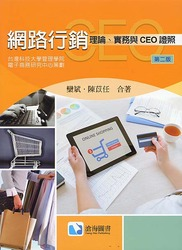 網路行銷 ─ 理論、實務與CEO證照, 2/e-cover