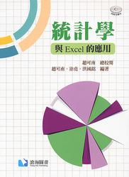 統計學 : 與Excel的應用-cover