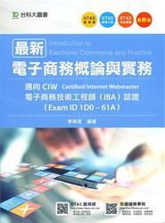 最新電子商務概論與實務 - 邁向CIW電子商務技術工程師(IBA)認證(Exam ID 1D0-61A)-cover