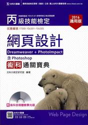 丙級網頁設計術科通關寶典(Dreamweaver + PhotoImpact )含Photoshop─2016年適用版-cover