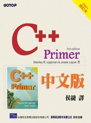 C++ Primer, 3/e 中文版-cover