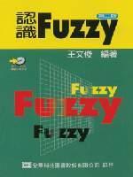 認識 Fuzzy 第二版(修訂版)-cover