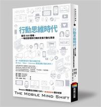行動思維時代:搶攻O2O商機,一場從管理到行銷的全面行動化革命(The Mobile Mind Shift: Engineer Your Business to Win in the Mobile Moment)-cover