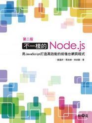 不一樣的 Node.js:用 JavaScript 打造高效能的前後台網頁程式, 2/e-cover
