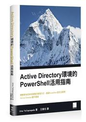 Active Directory 環境的 PowerShell 活用指南 (Active Directory with PowerShell)-cover