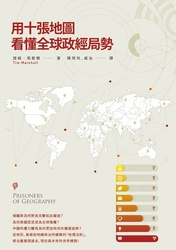 用十張地圖看懂全球政經局勢 (Prisoners of Geography)-cover