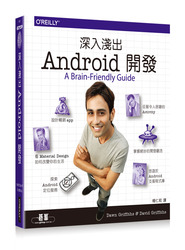 深入淺出 Android 開發 (Head First Android Development)-cover