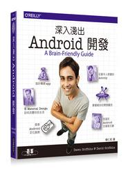 深入淺出 Android 開發 (Head First Android Development)-cover