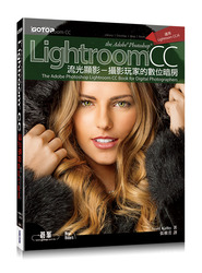 Adobe Photoshop Lightroom CC 流光顯影|攝影玩家的數位暗房!(適用Lightroom CC/6)(The Adobe Photoshop Lightroom CC Book for Digital Photographers)-cover
