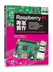 Raspberry Pi 專案實作|語音時鐘x動作偵測x網路電台x循跡機器人-cover