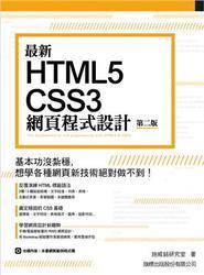 最新 HTML5+CSS3 網頁程式設計, 2/e-cover