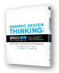 圖解設計思考:好設計,原來是這樣「想」出來的! (Graphic Design Thinking: Beyond Brainstorming)-cover