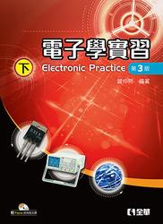 電子學實習 (下), 3/e (附Pspice試用版光碟)-cover