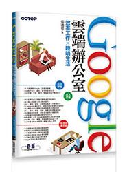 Google 雲端辦公室|效率工作x聰明生活-cover