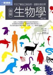 圖解生物學(修訂版)-cover
