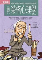 圖解榮格心理學(修訂版)-cover