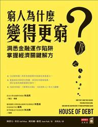 窮人為什麼變得更窮?洞悉金融運作陷阱,掌握經濟關鍵解方(House of Debt: How They (and You) Caused the Great Recession, and How We Can Prevent It from Happening Again)-cover