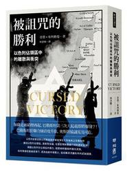 被詛咒的勝利:以色列佔領區中的離散與衝突 (Cursed Victory: A History of Israel and the Occupied Territories)-cover