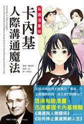 易讀漫畫版 卡內基人際溝通魔法-cover