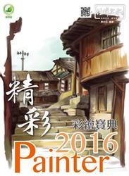 Painter 2016 彩繪寶典-cover