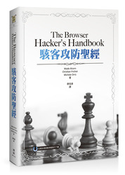 The Browser Hacker's Handbook 駭客攻防聖經 (The Browser Hacker's Handbook)-cover