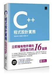 C++程式設計實務-立即擁有物件導向設計能力的16堂課-cover