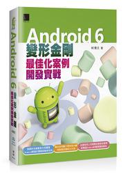 Android 6 變形金剛:最佳化案例開發實戰-cover