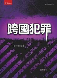 跨國犯罪, 3/e-cover