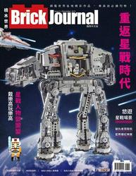 Brick Journal 積木世界 國際中文版 Issue 2 (Brick Journal: Issue 23(英文版))-cover