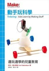 動手玩科學:邊玩邊學的兒童教育(Tinkering: Kids Learn by Making Stuff)-cover
