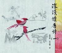 深淺讀唐詩(一)-cover