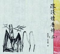 深淺讀唐詩(二)-cover