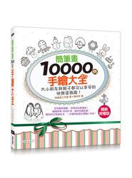 簡筆畫 10000例手繪大全|大小朋友與親子都可以享受的快樂塗鴉趣 (暢銷授權版)-cover