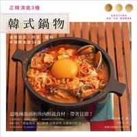 韓式鍋物:正韓湯底3種.道地泡菜.拌菜.醬料辛辣韓食譜56道-cover