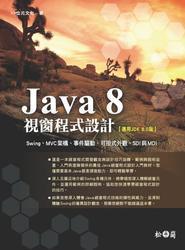 Java 8 視窗程式設計-Swing、MVC架構、事件驅動、可掛式外觀、SDI與MDI 【適用JDK 8.0版】-cover